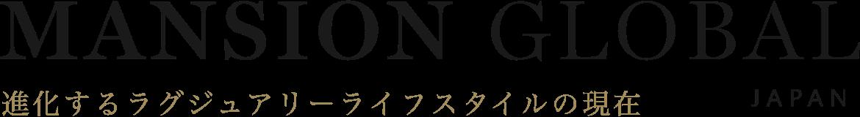 マンション・グローバル ジャパン